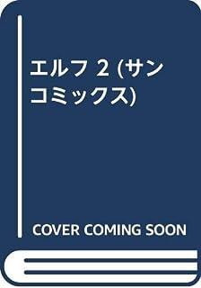 エルフ 2 (サンコミックス)