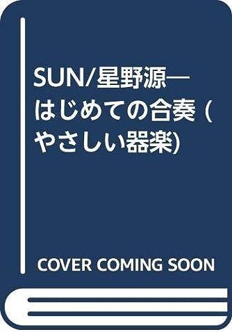SUN/星野源―はじめての合奏 (やさしい器楽)