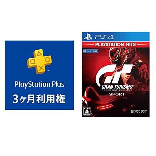 PlayStation Plus 3ヶ月利用権(自動更新あり) + グランツーリスモSPORT セット