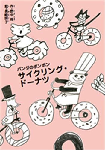 パンダのポンポン 7 サイクリング・ドーナツ: パンダのポンポン