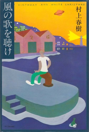 風の歌を聴け (1979年)