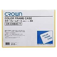 カラー フレームケース【黄】 CR-CHB4C-Y