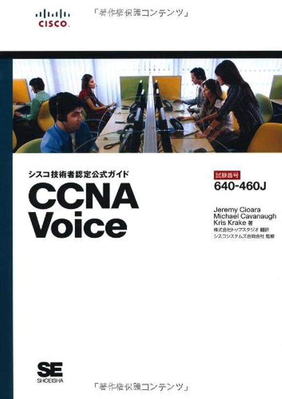 クラック散文ロールシスコ技術者認定公式ガイド CCNA Voice(試験番号:640-460J)