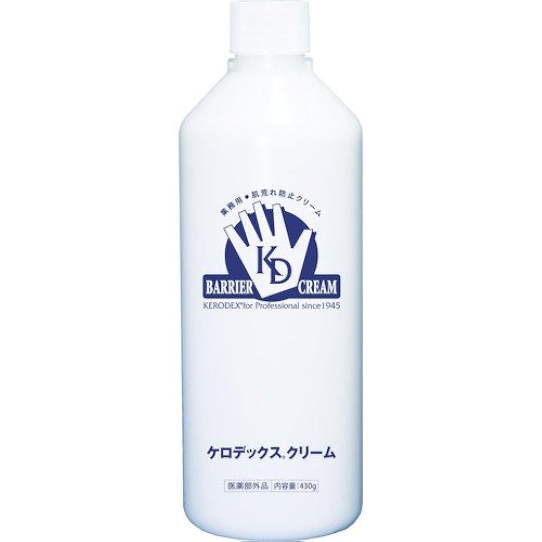 圧倒する含むセールケロデックスクリーム ボトルタイプ 詰替用 430g