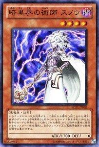 遊戯王カード 【 暗黒界の術師 スノウ 】 SD21-JP002-SR ≪デビルズ・ゲート≫