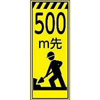 Netis登録商品 工事看板「500m先」 550X1400 プリズム高輝度反射 蛍光黄 自立式枠付 19角付