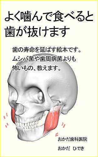 よく噛んで食べると歯が抜けます: 歯の寿命を延ばす本です。ムシバ菌や歯周病菌よりも怖いもの、教えます。 (おかだ歯科医院ブックス)