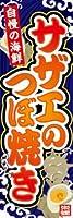のぼり旗スタジオ のぼり旗 サザエのつぼ焼き004 通常サイズ H1800mm×W600mm