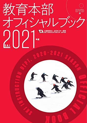 SAJ教育本部オフィシャルブック2021年度版の詳細を見る