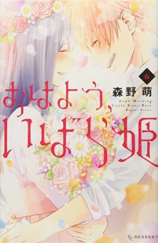 おはよう、いばら姫(6)<完> (KC デザート)