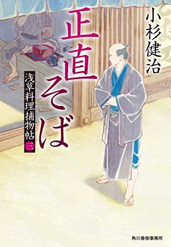 正直そば 浅草料理捕物帖三の巻 (時代小説文庫)