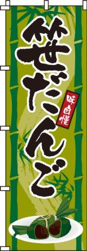 のぼり 笹だんご 0120131IN