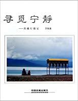 Looking for peaceful Tibet line taken note(Chinese Edition)