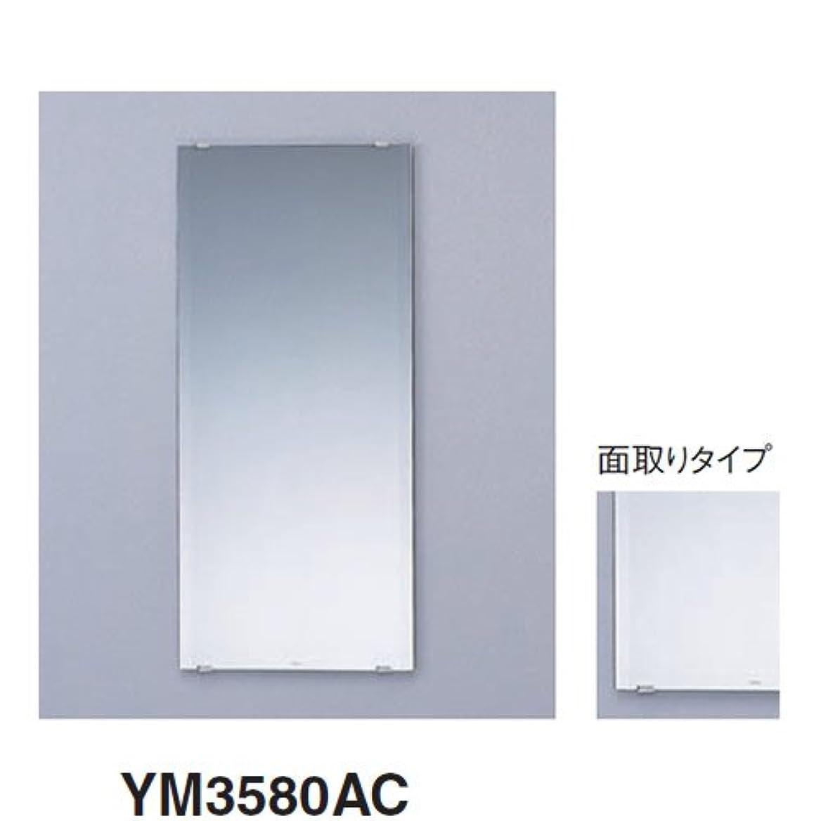 ブレスプラグマラドロイトTOTO アクセサリ 化粧鏡【YM3580AC】一般鏡 左右面取り加工【ym3580ac】