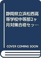 静岡県立浜松西高等学校中等部2ヶ月対策合格セット問題集問題集(15冊)