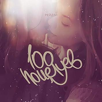 100 поцелуев