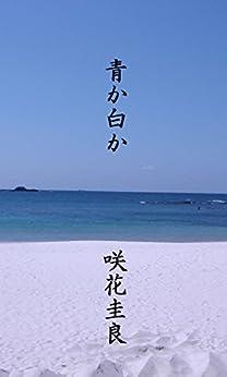 [咲花圭良]の青か白か