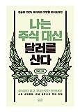 韓国語書籍 経済経営 財テク 投資 나는 주식 대신 달러를 산다 – 박성현 성공률 100% 투자자의 기발한 파이프라인 韓国より配送