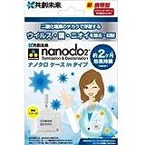 携帯型・空間除菌 「ナノクロ」 携帯用 ケースinタイプ 2か月持続