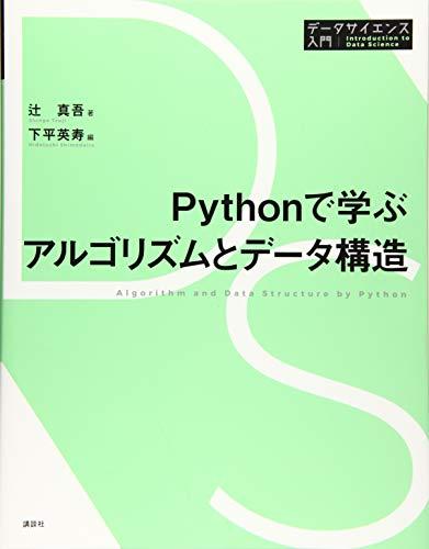 Pythonで学ぶアルゴリズムとデータ構造 (データサイエンス入門シリーズ)