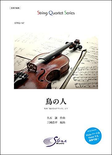 STRQ-147 鳥の人(久石譲)〈映画「風の谷のナウシカ」より〉 (StoneMusic 弦楽四重奏シリーズ)の詳細を見る