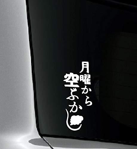 「月曜から空ぶかし」パロディステッカー 防水・車両OKカッティングステッカー ARJ902-MKW (白)