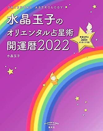 水晶玉子のオリエンタル占星術 幸運を呼ぶ365日メッセージつき 開運暦2022