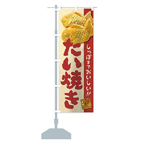 たい焼き・たいやき のぼり旗 サイズ選べます(ジャンボ90x270cm 左チチ)