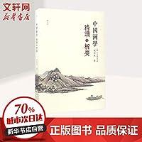 中国画学精读与析要