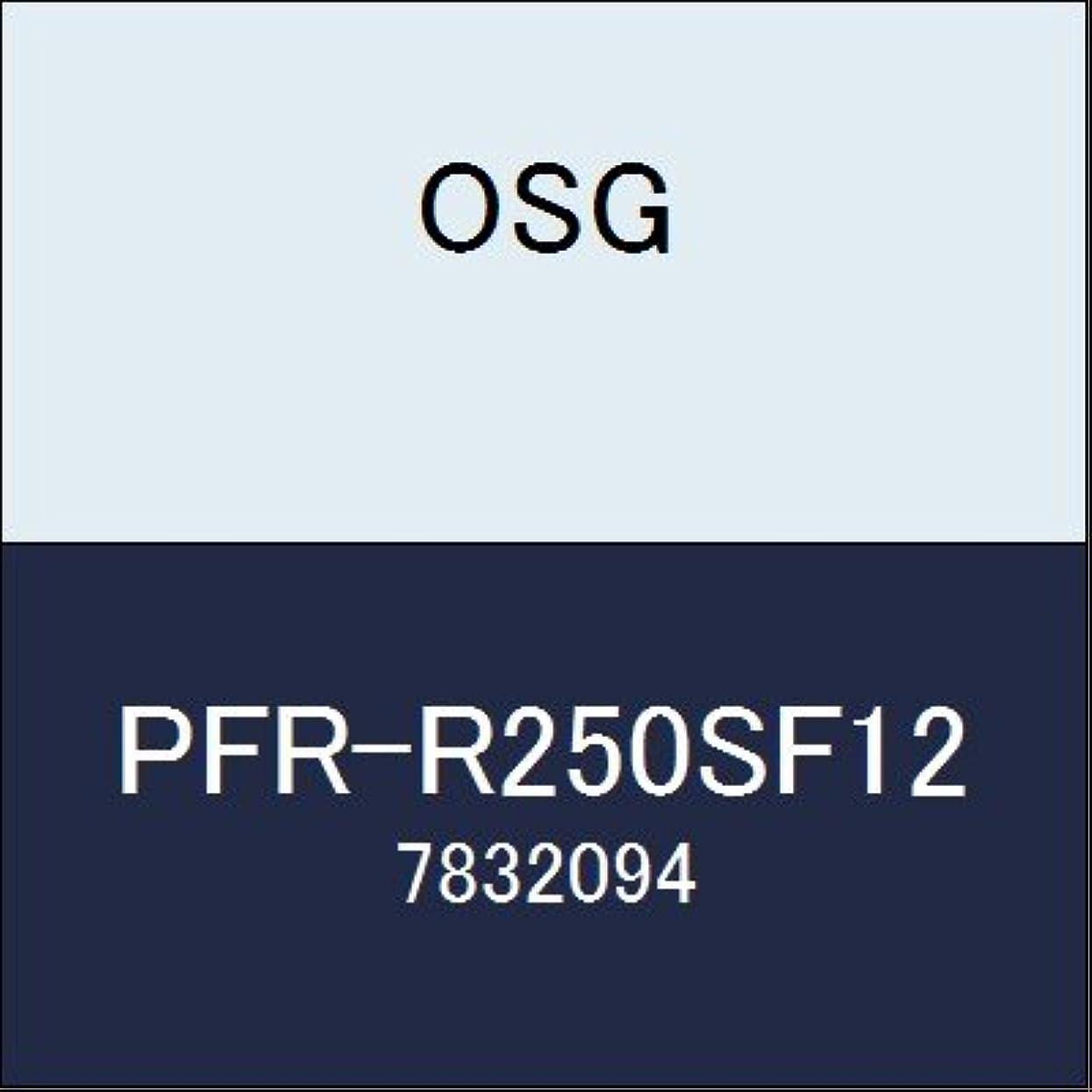 幹救援分岐するOSG エンドミル PFR-R250SF12 商品番号 7832094