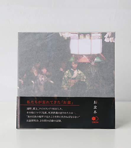 お盆本 - obonbon -の詳細を見る