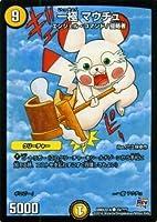 デュエルマスターズ 一極 マウチュ(穴久保幸作先生描き下ろし)/革命 超ブラック・ボックス・パック (DMX22)/ シングルカード