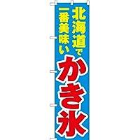 【ポリエステル製】スマートのぼり のぼり 北海道で一番美味い かき氷 YNS-3537 No.YNS-3537 (受注生産)