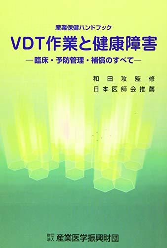 VDT作業と健康障害―臨床・予防管理・補償のすべて 産業保健ハンドブックの詳細を見る