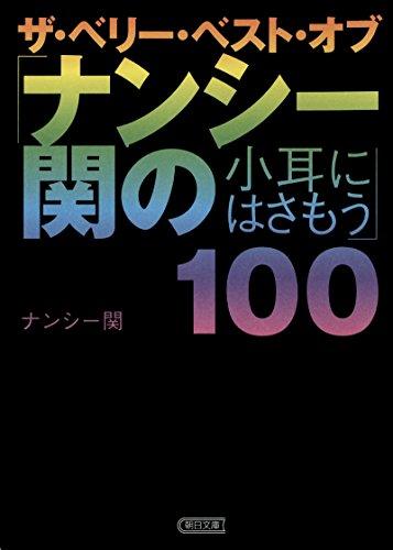 ザ・ベリー・ベスト・オブ「ナンシー関の小耳にはさもう」100 (朝日文庫)