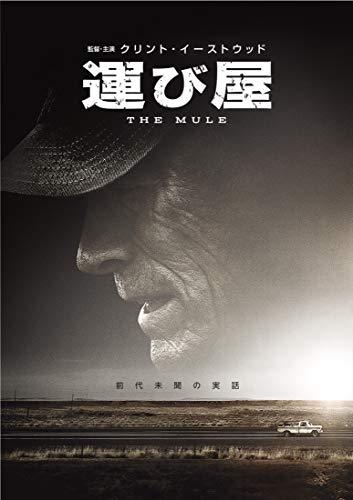 運び屋 [DVD]