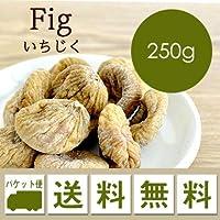 ドライフルーツ いちじく 250g 【ゆうパケット便】