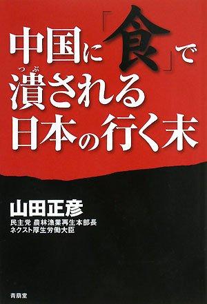 中国に「食」で潰される日本の行く末の詳細を見る