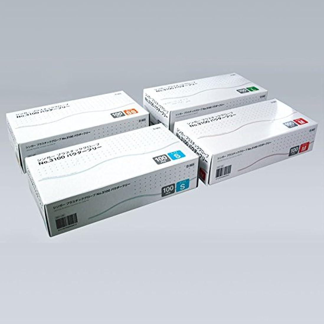 のど滑り台不変シンガープラスチックグローブNo3100 パウダーフリー1000枚 (100枚入り×10箱) (L)