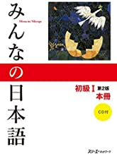 MINNA NO NIHONGO,VOL.1-W/CD