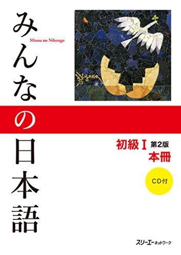 Minna No Nihongo: Beginner 1, 2nd Edition