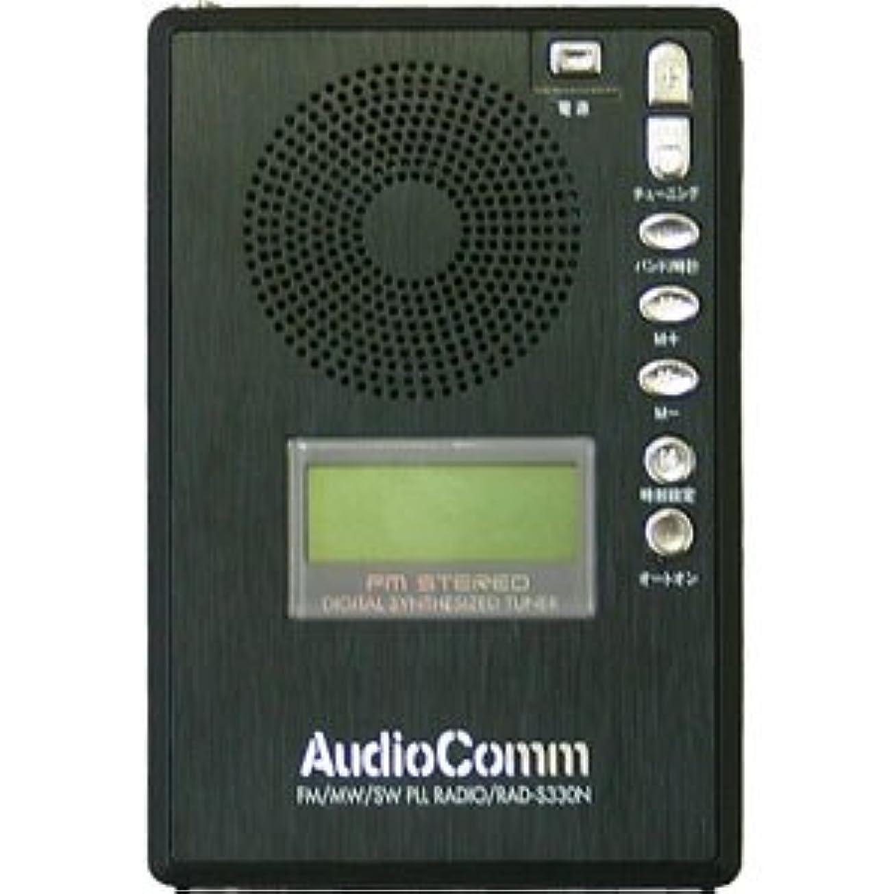 ひらめき銀河おそらくAudioComm PLLポケットラジオ(短波放送受信) RAD-S330N(07-2583)