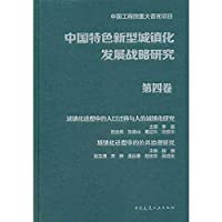 The fourth volume of new research and development strategy of urbanization with Chinese characteristics(Chinese Edition)