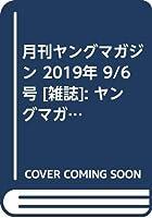 月刊ヤングマガジン 2019年 9/6 号 [雑誌]: ヤングマガジン 増刊