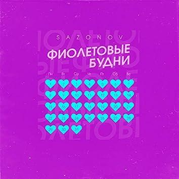 Фиолетовые будни