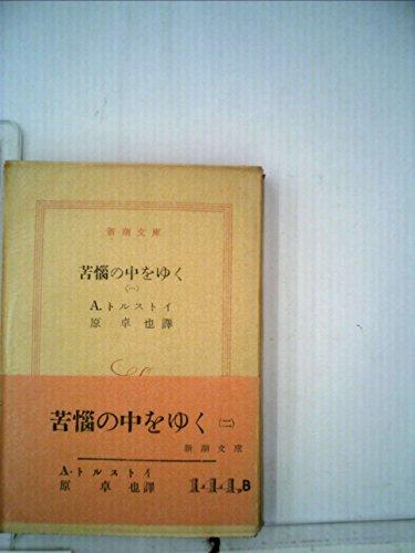 苦悩の中をゆく〈第1〉 (1957年) (新潮文庫)の詳細を見る