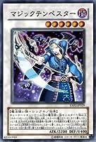 遊戯王カード 【 マジックテンペスター 】 EXP2-JP029-SR 《 エクストラパックVol.2 》