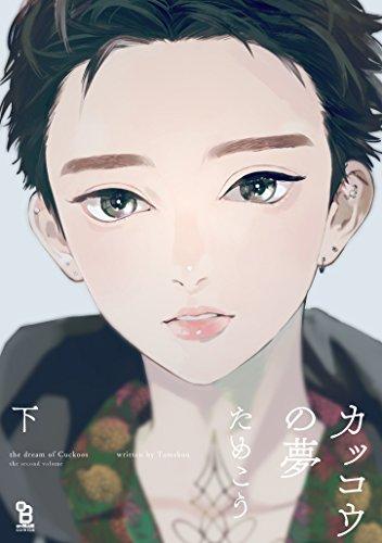 カッコウの夢 下 (on BLUEコミックス)