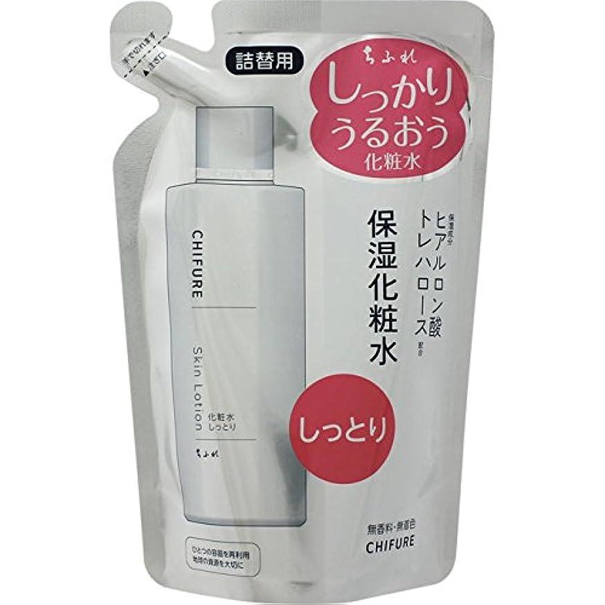 歯痛競合他社選手売り手ちふれ化粧品 化粧水 しっとりタイプ N 詰替え用 150ml 150ML