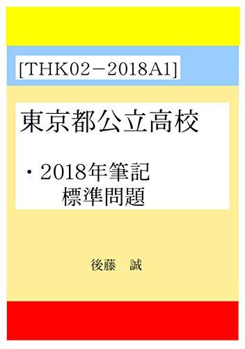後藤の英語:解答編[THK02-2018A1]東京都公立高校 解答の仕方(2018年筆記 標準問題)